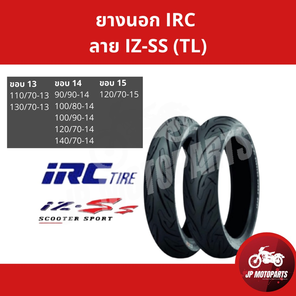 ยางนอกมอเตอร์ไซค์ IRC ลาย IZ-SS TL ขอบ 13, 14 และ 15 ขนาด 110/70 130/70 90/90 100/80 100/90 120/70 140/70