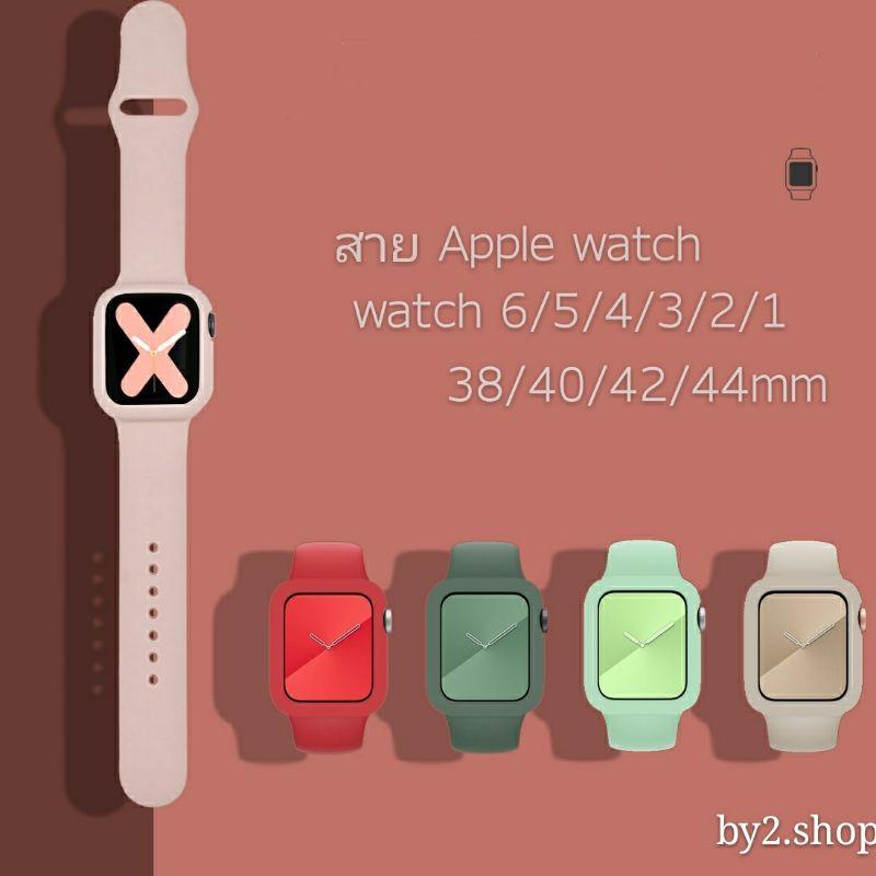 สาย applewatch สายรัดซิลิโคนสำหรับ AppleWatch Series 6 SE/5/4/3/2/1 ขนาด 38/40/42/44 มม