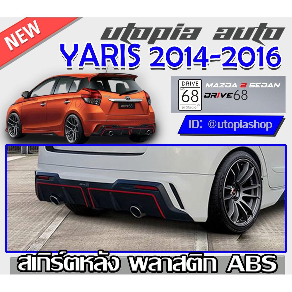 สเกิร์ตหลัง สำหรับ TOYOTA YARIS ปี 2013-2016 ลิ้นหลัง ทรง DRIVE68 พลาสติก ABS งานดิบ ไม่ทำสี