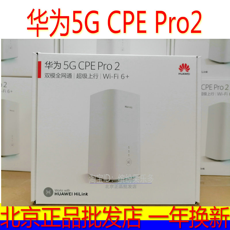 HUAWEI 5G Router 5G CPE Pro2 wifi6 + Full Netcom dual channel Gigabit Port H122-373