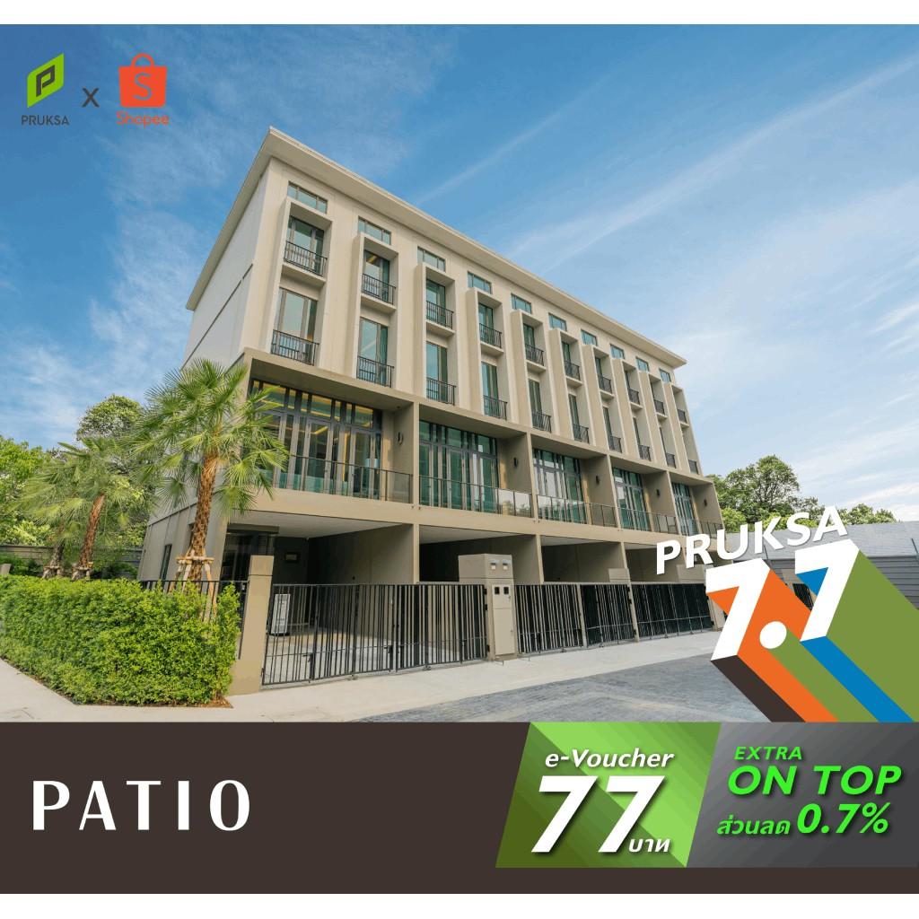 Pruksa Townhouse E-Voucher : เพื่อรับสิทธิ์ส่วนลด Extra On Top 0.7% สำหรับ Brand Patio.