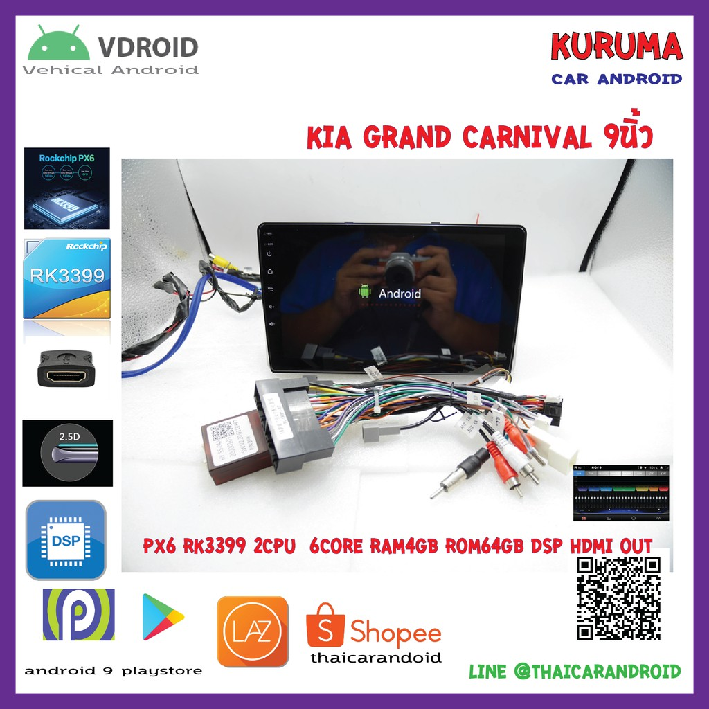 จอ Android Kia Carnival 9นิ้ว IPS HD 2.5D PX6 2CPU 6CORE RAM4 ROM64 V.9 DSP HDMI OUT