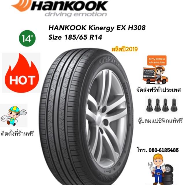 ยางใหม่ Hankook ฮันคุก ขนาด185/65R14