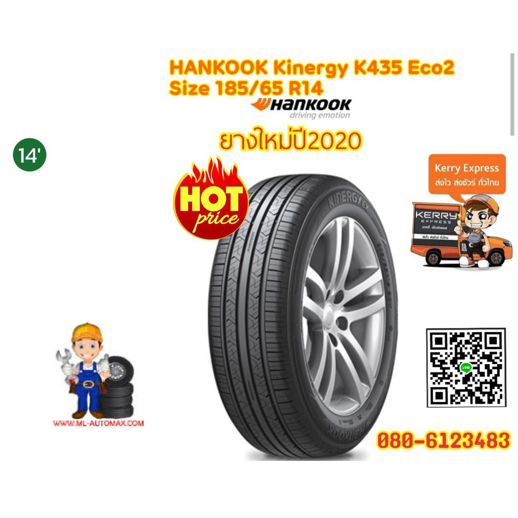 185/65R14 Hankook Kinergy Eco2 ยางนุ่มเงียบ จัดส่งฟรี ติดตั้งที่ร้านฟรี