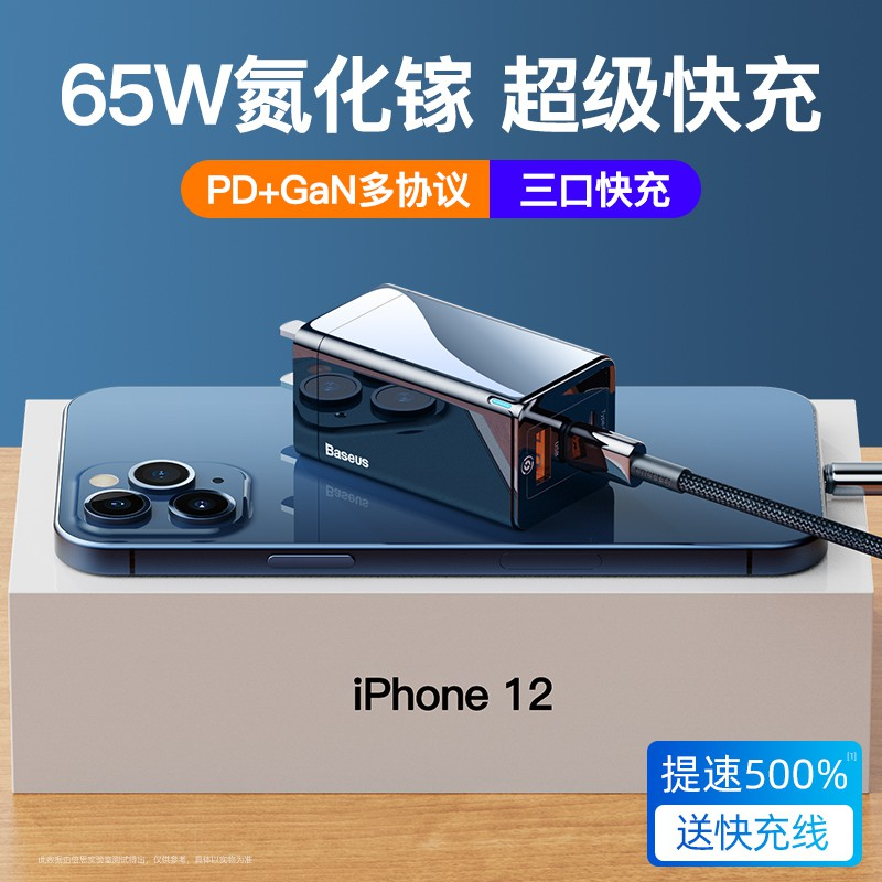 Baseus เหมาะสำหรับ Apple PD ชาร์จเร็ว 65W แกลเลียมไนไตรด์ iPhone12 เร็ว 11 เครื่องชาร์จ gan ของแท้ 20 ชุดปลั๊ก super ipa