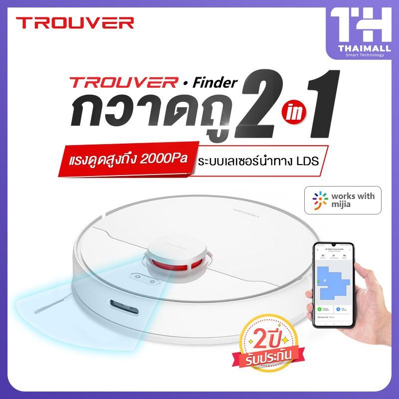 [เหลือ 7,840 โค้ด ABCVD150] TROUVER Finder Robot LDS Mop cleaner Sweeper หุ่นยนต์ดูดฝุ่นอัฉริยะ
