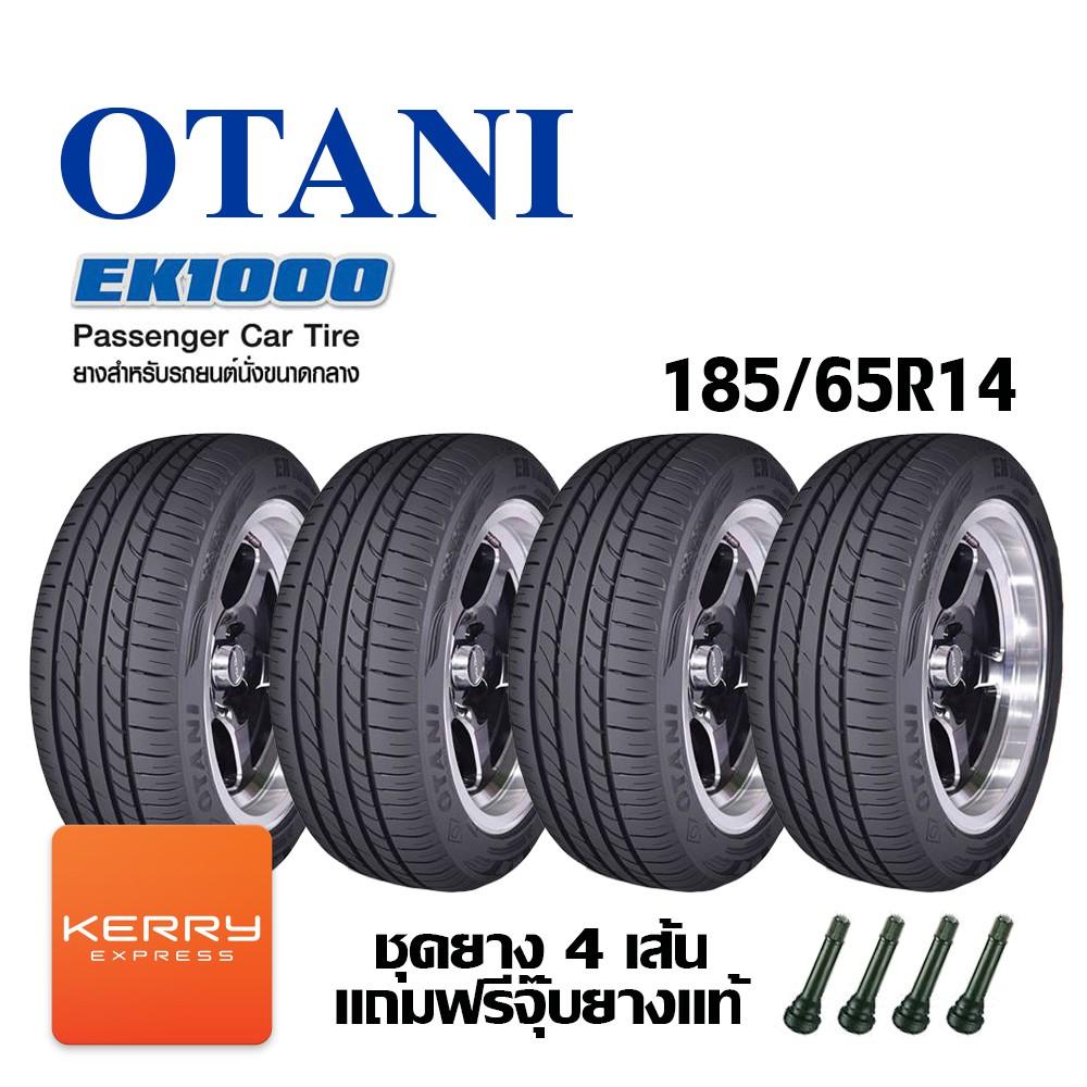 185/65R14 Otani Ek1000 ชุดยาง 4 เส้น(ฟรีจุ๊บยาง 4อัน)