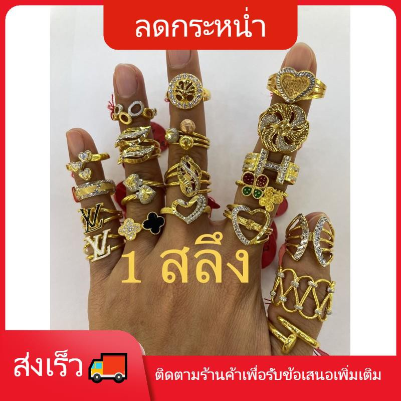 แหวนทองครึ่งสลึง 🌽แหวนทอง 1 สลึง🌽 แหวนทอง 🔥1 สลึง แหวนทองแท้ 96.5% เลือกลายทางแชท💍