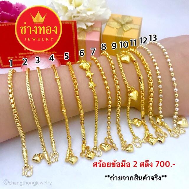 สร้อยข้อมือทอง  หนัก 2 สลึง ราคา 700 ทองหุ้ม ทองชุบ ทองโคลนนิ่ง ทองไมครอน ทองปลอม เศษทอง ช่างทอง