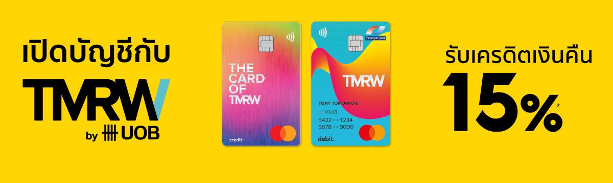 TMRW Acquisition cashback [1 May 21 - 31 Jul 21]
