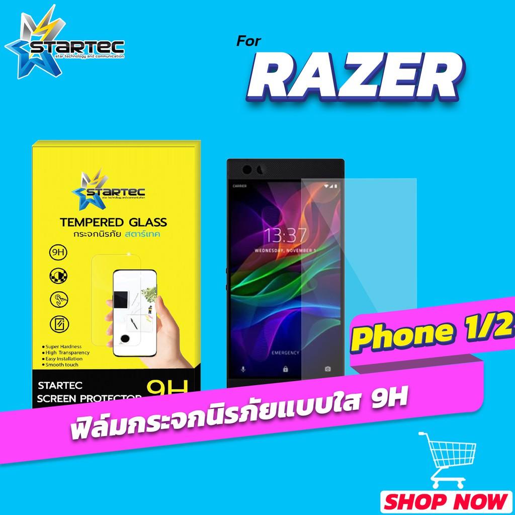 ฟิล์มกระจก Razer Phone 1/2  STARTEC