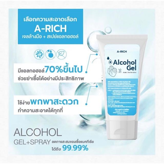 เจลแอลกอฮอล์ 70% alcohol gel 70% A-Rich แอลกอฮอล์เจล เจล เจลล้างมือ เจลล้างมือพกพา แอลกอฮอล์ล้างมือ เจลล้างมืออนามัย