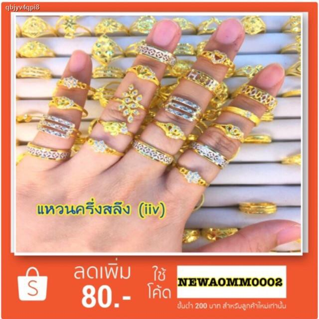 ราคาต่ำสุด♘[ส่งฟรี]แหวนทองแท้96.5 นน. ครึ่งสลึงมีใบรับประกันจากทางร้าน