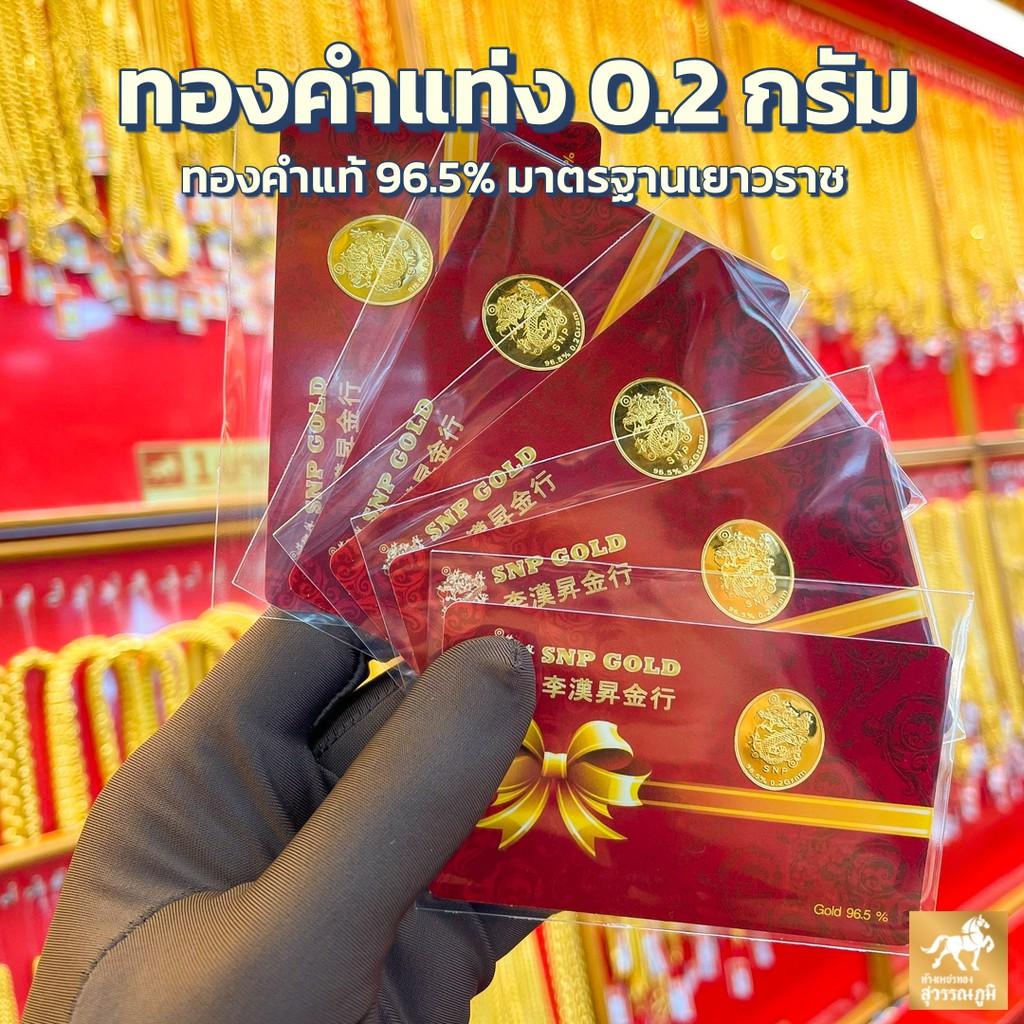 ทองคำแท่ง 96.5% น้ำหนัก 0.2 กรัม มีใบรับประกันสินค้า พร้อมส่งจากร้านทอง รับซื้อคืนเต็มราคาสมาคมทองคำ เก็บเงินปลายทาง