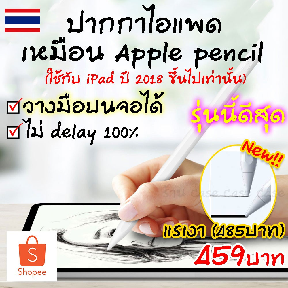 [สำหรับ ipad] ปากกาไอแพด วางมือ แรเงาได้ สำหรับApple Pencil stylus สำหรับipad gen7 gen8 สำหรับapplepencil 10.2 9.7 Air4