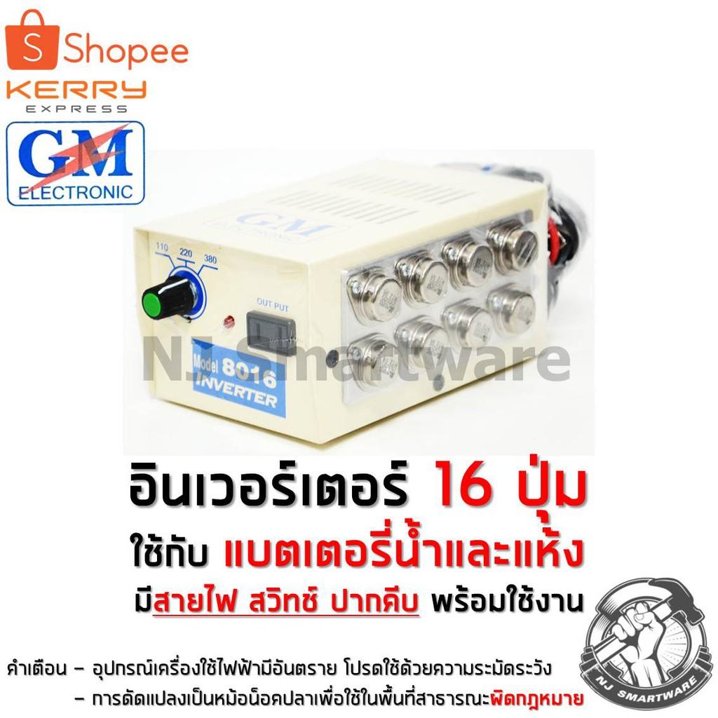 หม้อน็อคปลา 16 ปุ่ม เครื่องน็อคปลา อินเวอร์เตอร์ GM - GM Inverter (Model 8016)