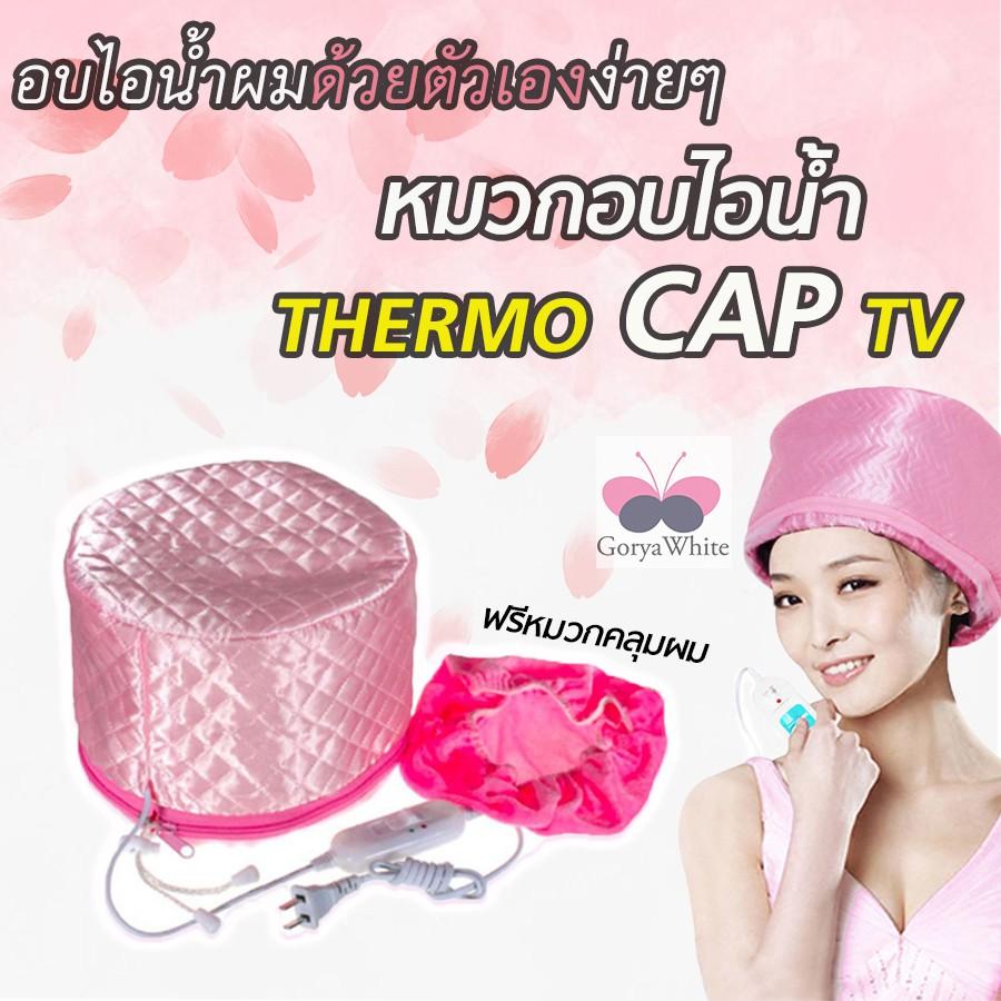 หมวกอบไอน้ำทำให้เส้นผมนุ่มลื่นและเงางาม ทำด้วยตนเองที่บ้าน หมวกอบไอน้ำเนื้อผ้าดีสินค้าคุณภาพ