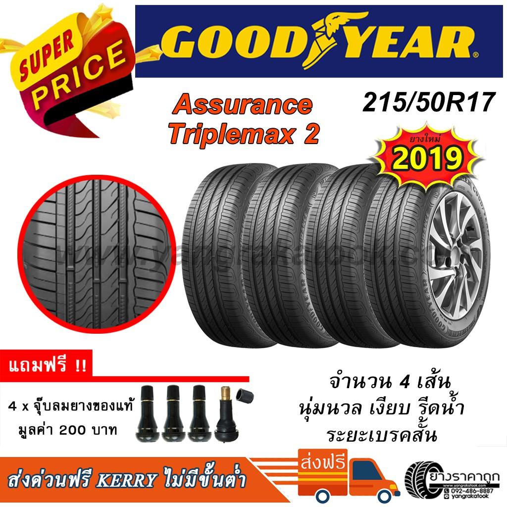 <ส่งฟรี> ยางรถยนต์ Goodyear ขอบ17 215/50R17 Assurance Triplemax2 4เส้น ยางใหม่ปี19 ฟรีของแถม นุ่ม เงียบ รีดน้ำ