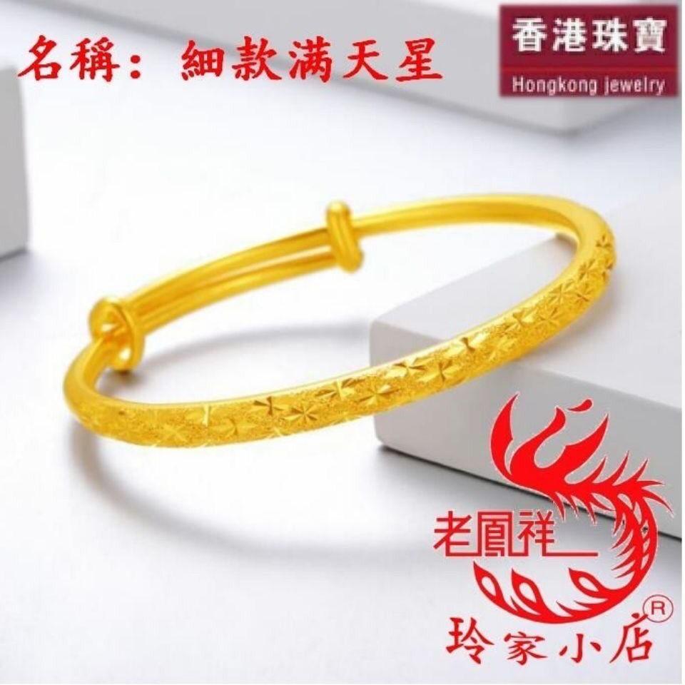 ☾▼❀ฮ่องกงแท้สร้อยข้อมือทองคำแท้ Laohuangxiang รูปแบบการระเบิดแฟชั่นสร้อยข้อมือทองคำแท้หญิงยิปโซความหลากหลายราคาไม่แพง