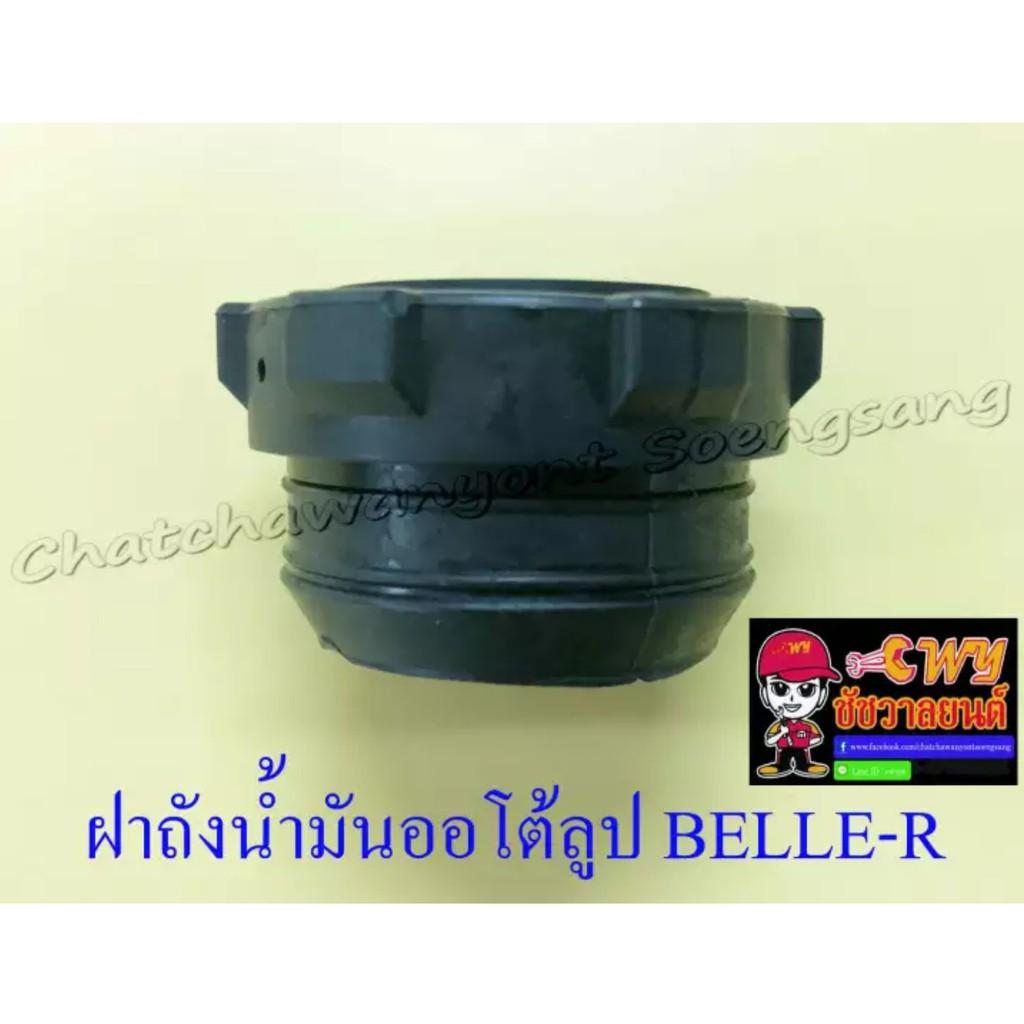 ฝาถังน้ำมันออโต้ลูป BELLE-R JR120 MATE100 (002099)