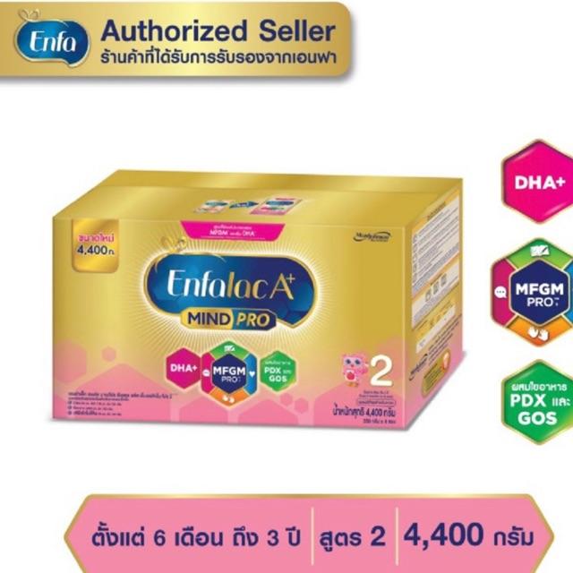 ✅✅✅Enfalac เอนฟาแล็คA+สูตร 2 สำหรับทารกเด็กแรกเกิด-1ปีขนาด 4,400 กรัม(1กล่อง)✅ 2PvL