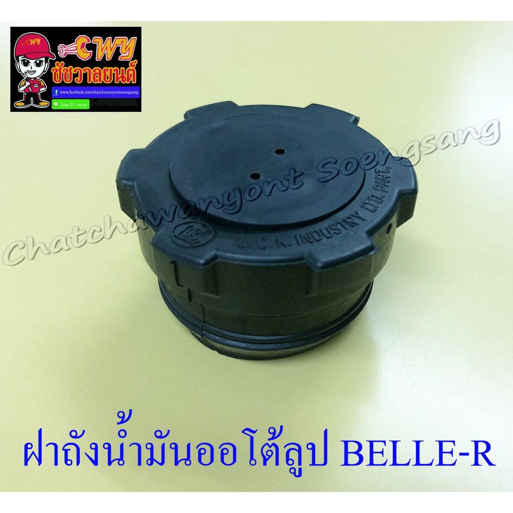 ฝาถังน้ำมันออโต้ลูป BELLE-R JR120 MATE100 (2099)
