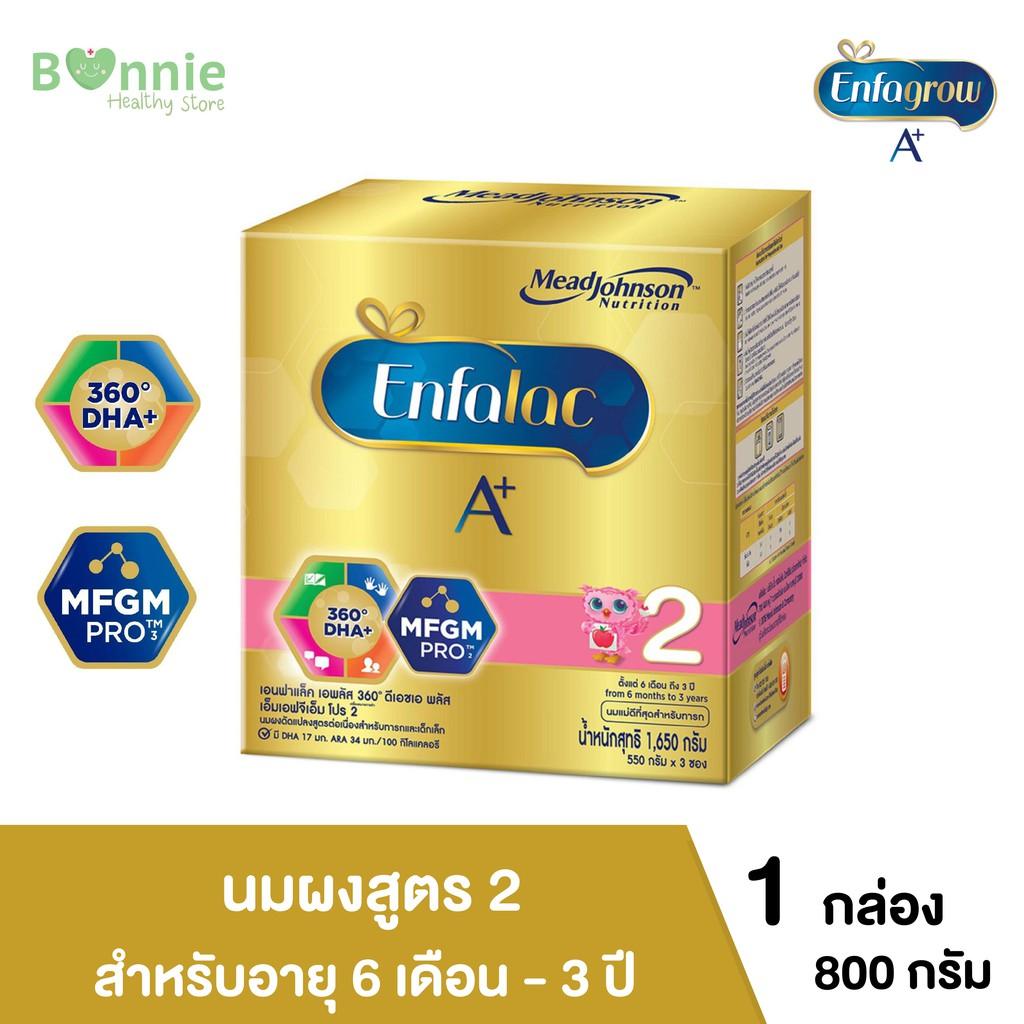 [นมผง ] Enfalac เอนฟาแล็ค เอพลัส สูตร 2  สำหรับเด็กแรกเกิด อายุ 6 เดือน - 3 ปี ขนาด 1,650 กรัม