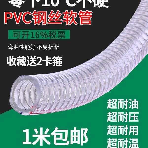 【โรงงานโดยตรง】SanjiangPVCเส้นใยเสริมท่อลวดเหล็กท่อน้ำวิศวกรรมการเกษตรสูบน้ำท่อส่งน้ำ