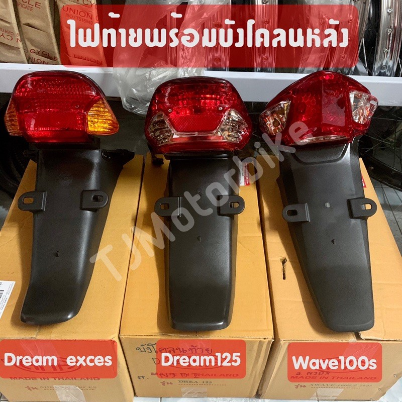ไฟท้ายติดบังโคลนหลัง ดรีมExces(C100P),ดรีม125(Dream125),เวฟ100S(WAVE100Sปี2005)