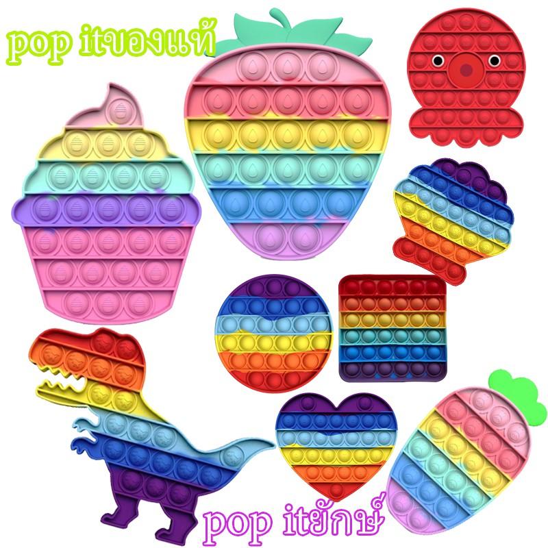 ☌▤พร้อมส่งจากไทย pop it pop itของแท้ pop itยักษ์ ป๊อบอิต ปุ่มกดของเล่น pop it ที่กด ปุ่มกด ทีมสีรุ้ง หลากหลายแบบ pop it