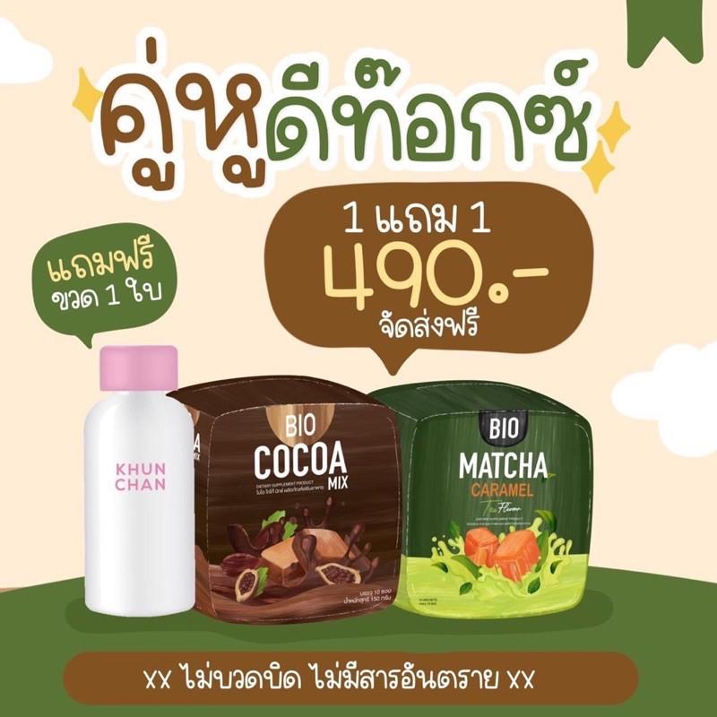 BIO COCOA ไบโอโกโก้ ดีท็อก(ส่งฟรี)