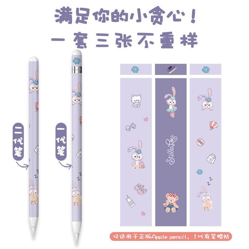 ใช้ได้กับสติกเกอร์การ์ตูน Apple pencil ของแท้ กันรอยขีดข่วน ipad 1st generation stylus 2nd generation film [มีสินค้า]
