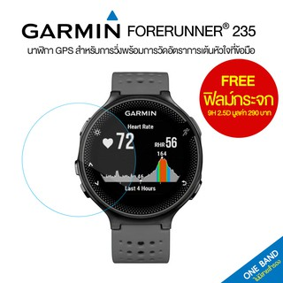 Garmin Forerunner® 235 (One-Band)