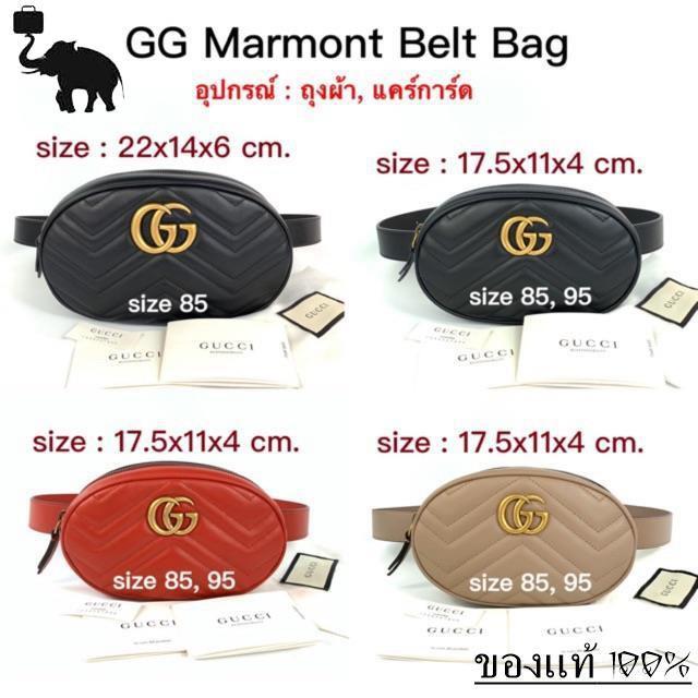 ใหม่ล่าสุดGucci marmont belt bag พร้อมส่ง ของแท้ 100%ของแท้ 100%