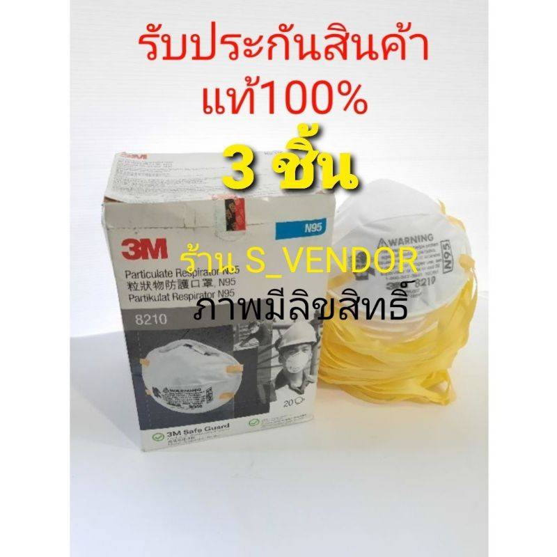 ***3Mรุ่น8210หน้ากาก ชนิดN95 (3ชิ้น)ป้องกันเชื้อโรค99.90%