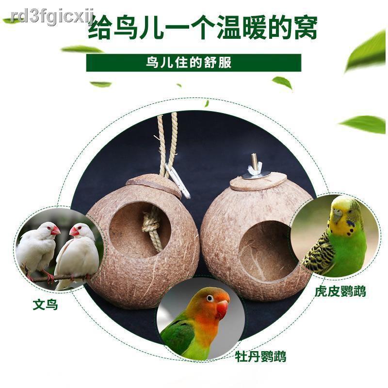 นกน้อย✲รังนกหนังเสือดอกโบตั๋น รังนกแก้วมันเนีย ฟักไข่บ้านนกแสนอบอุ่น กล่องเพาะพันธุ์กรงนก รังนก กะลามะพร้าวมุก