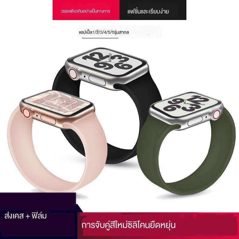 【Apple Watch Strap】เหมาะสำหรับสาย Apple applewatch6 / 5 iwatch watch SE วงกลมเดียวหนึ่ง 3/4 ยางยืด Series 6 ซิลิโคนยื