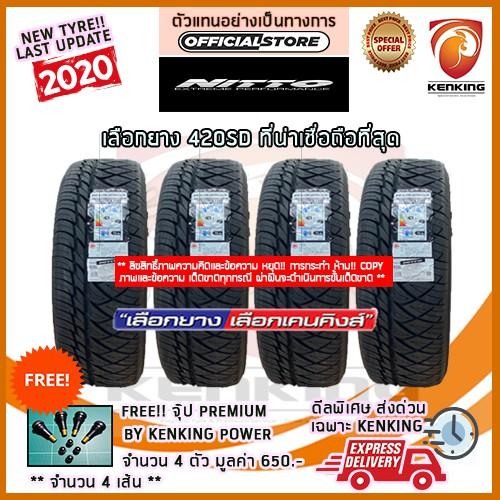 ผ่อน 0% 265/50 R20 NITTO รุ่น 420SD ยางใหม่ปี 2020 (4 เส้น) ยางขอบ20 Free!! จุ๊ป Kenking Power  650 บาท