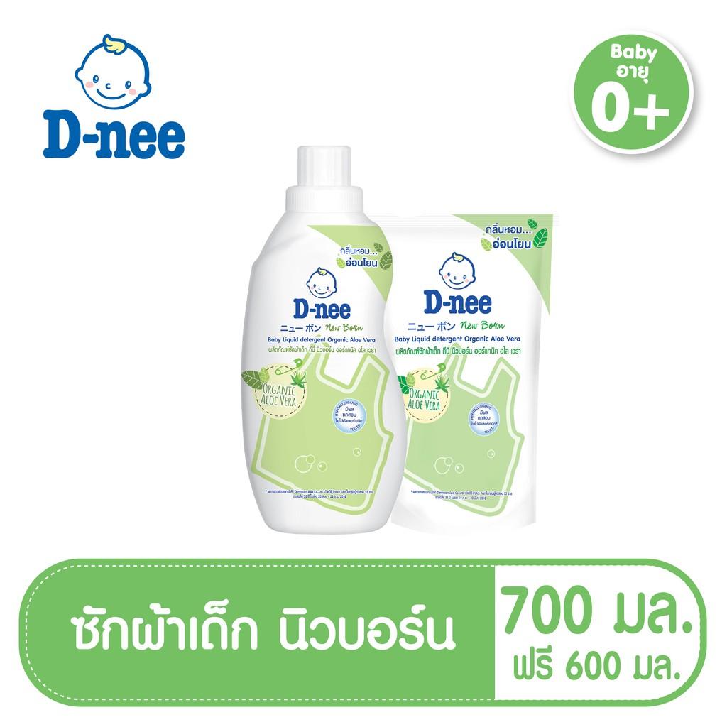 D-nee ดีนี่ นิวบอร์น ซักผ้าเด็ก Organic Aloe Vera 700 มล. แถม ถุงเติม 600 มล.