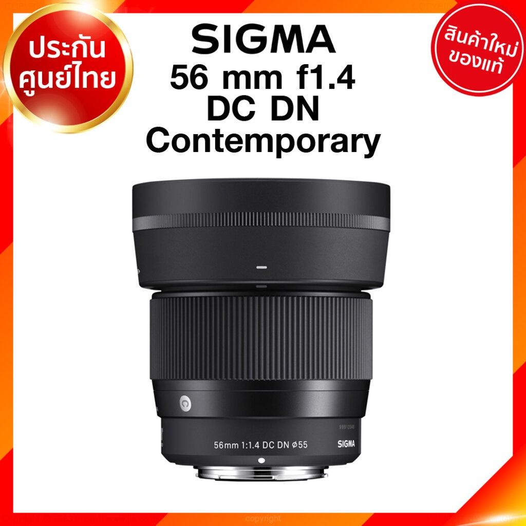 Sigma Lens 56 mm f1.4 DC DN C Contemporary เลนส์ ซิกม่า ประศูนย์ 3 ปี *เช็คก่อนสั่ง