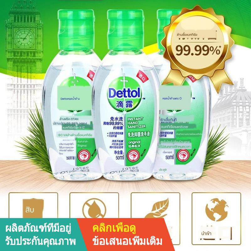【พร้อมส่ง】【Dettol เจลล้างมืออ】♤Dettol เดทตอลเจลทำความสะอาดมือฟรีเด็กผู้ใหญ่ต้านเชื้อแบคทีเรียแบบพกพาทารกในครัวเรือน