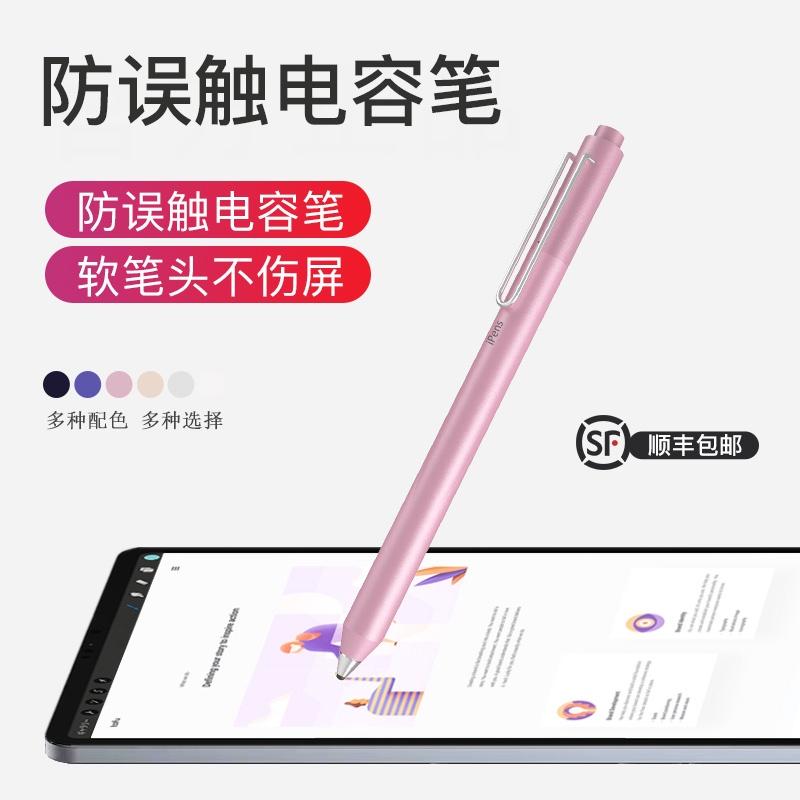 เหมาะสำหรับ apple pencil capacitive pen, anti-mistouch ipad stylus, small tip ipencil, Apple Android, Huawei โทรศัพท์มือ