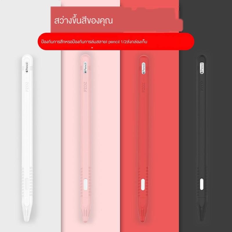 【เคส ipad】PZOZ apple pencil protective cover 1st generation 1 2nd 2ipencil silicone pen iPad holder accessories anti-