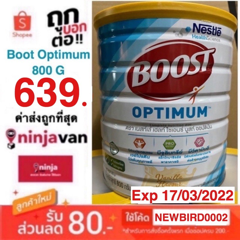Boost Optimum ขนาด 800กรัม Exp:17/03/2022(Nutren) บูสท์ ออปติมัม นมผง นมผู้ใหญ่ อาหารเสริม