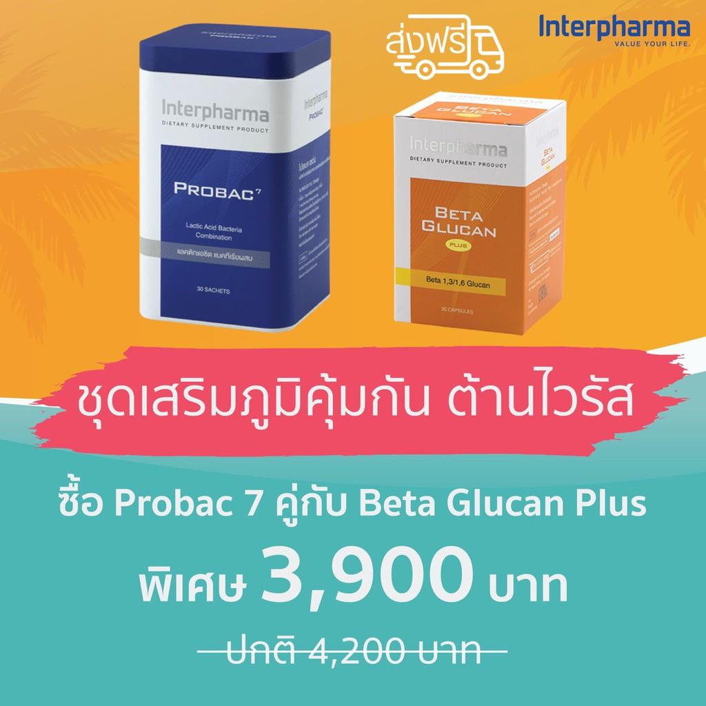 พิเศษ! Probac7+Beta Glucan Plus เพียง 3,900 บาท  [ Interpharma ]