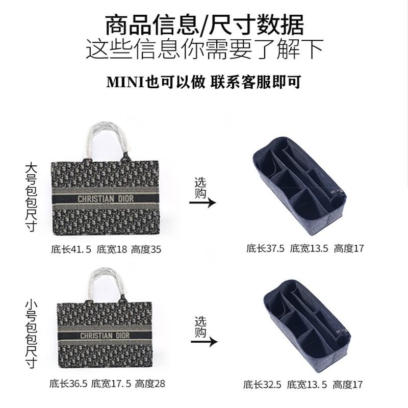เหมาะสำหรับ Dior book tote shopping bag finish liner bag tote bag middle bag bag support liner