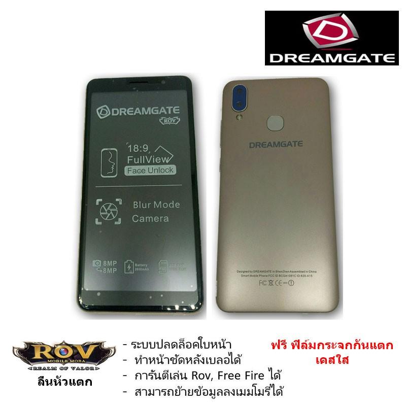 โทรศัพท์มือถือ Dreamgate X21 ความจุ 16GB Ram2 จอ 5.5 นิ้ว ROV ลื่นหัวแตก