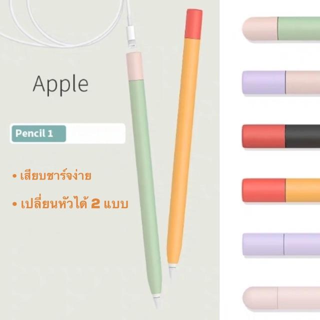 Apple Pencil Case Gen 1 แบบ 2 หัว หัวชาร์จและหัวดั้งเดิม [พร้อมส่ง]