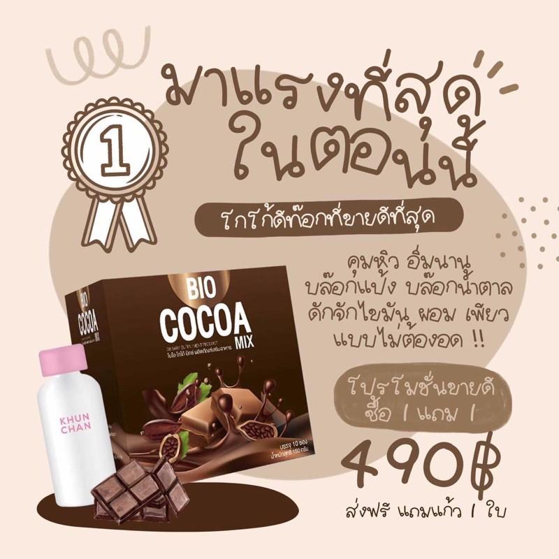 Bio cocoa พร้อมส่ง🍫สั่งเลย 1 แถม 1 = 490 ฿ ส่งฟรี🔥