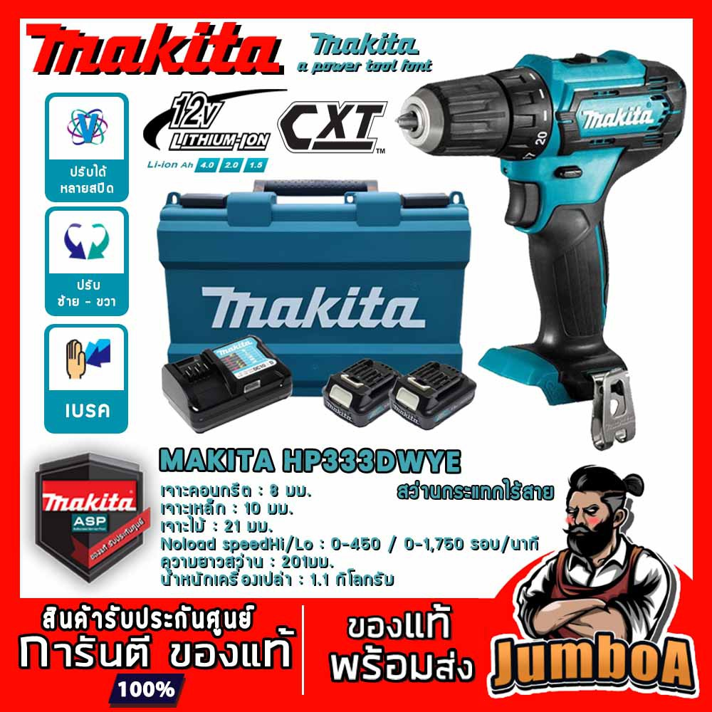 MAKITA HP333DWYE, DF333DWYE สว่านกระแทกไร้สายและไขควงไร้สาย พร้อมอุปกรณ์ MAKITA รุ่นใหม่ ของแท้ พร้อมส่ง 12v home tools